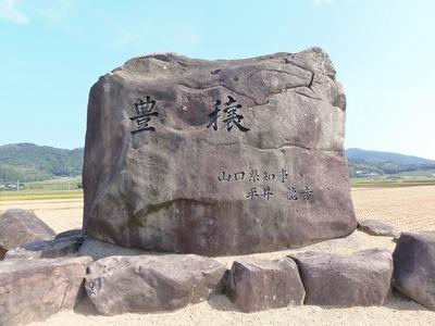 豊穣の石碑.jpg