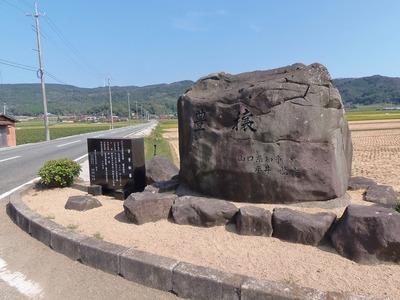 豊穣の石碑と事業概要.jpg