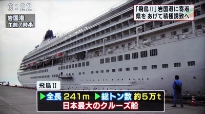 豪華客船「飛鳥�U」が岩国港に寄港.jpg