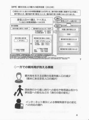 資料4.jpg