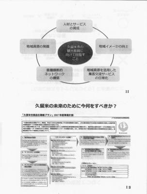 資料6.jpg