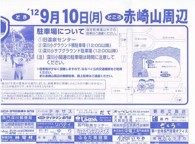 赤崎まつり2.jpg