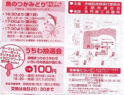 赤崎まつり前夜祭2.jpg