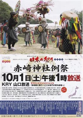 赤崎神社例祭KRY山口放送案内.jpg