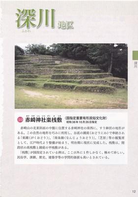 赤崎神社楽座敷.jpg