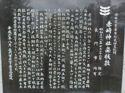 赤崎神社楽桟敷説明.jpg