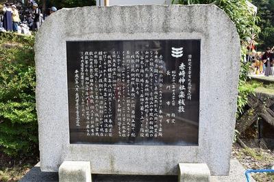 赤崎神社楽桟敷説明碑.jpg
