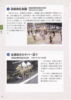 赤崎神社楽踊と北浦地方のサバー送り.jpg