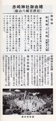 赤崎神社由緒.jpg