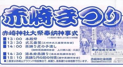 赤崎祭り1.jpg