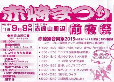 赤崎祭り前夜祭1.jpg