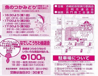 赤崎祭り前夜祭2.jpg