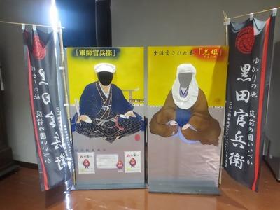 軍師官兵衛と光姫.jpg