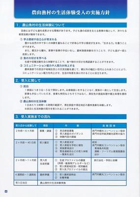 農山漁村の生活体験受け入れの実施方針.jpg
