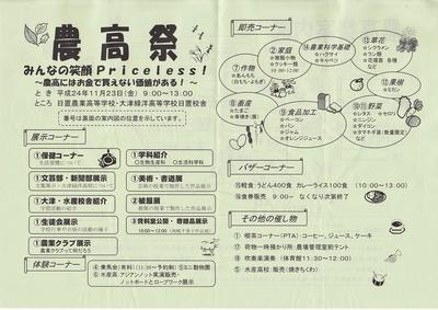 農高祭案内チラシ.jpg