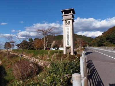 近松道路公園1.jpg