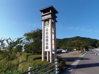 近松道路公園案内塔.jpg