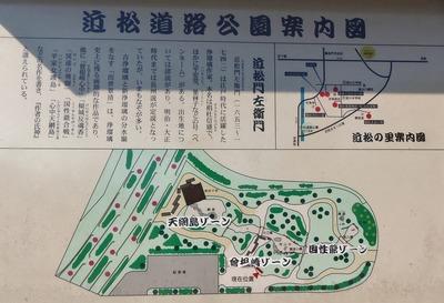 近松道路公園案内板.jpg