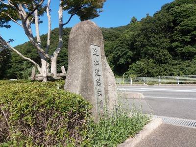 近松道路公園石碑.jpg