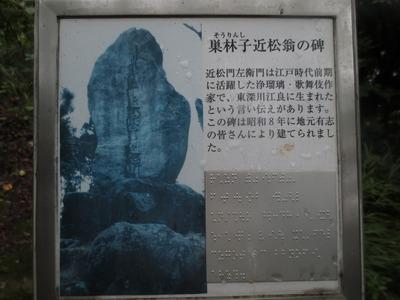 近松門左衛門の碑説明板2.jpg