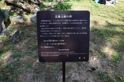 近藤元統の碑説明.jpg