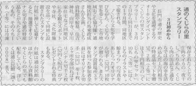 通くじらの里スタンプラリー.jpg