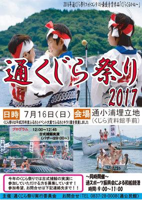 通くじら祭り2017.jpg