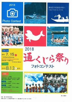 通くじら祭りフォトコンテスト1.jpg