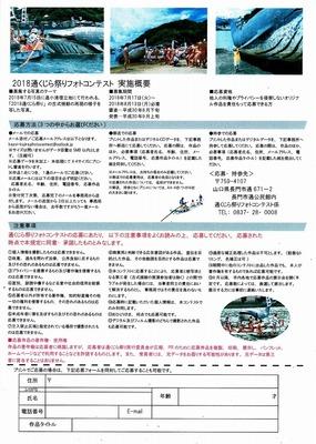 通くじら祭りフォトコンテスト2.jpg
