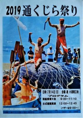通くじら祭りポスター.jpg