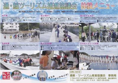 通・鯨ツーリズム推進協議会・体験メニュー.jpg