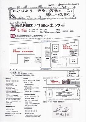 通公民館まつり・通小まつり.jpg