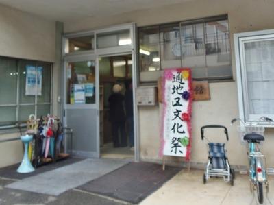通公民館・通地区文化祭会場.jpg