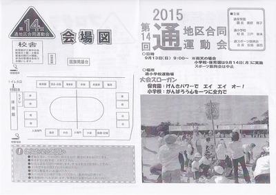 通地区合同運動会チラシ1.jpg