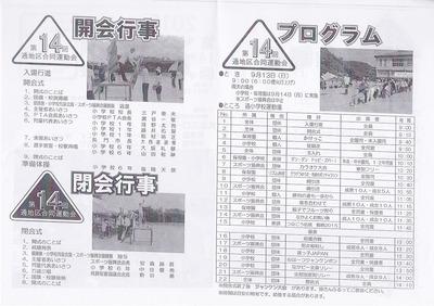 通地区合同運動会チラシ2.jpg