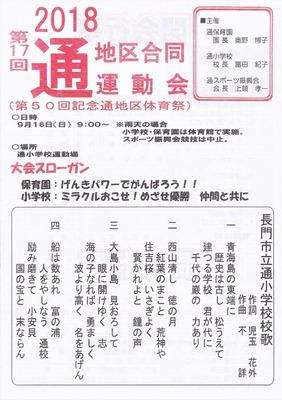 通地区合同運動会・通小学校校歌.jpg