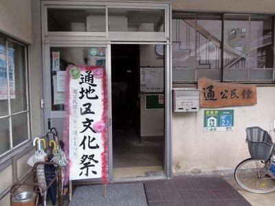 通地区文化祭会場.jpg