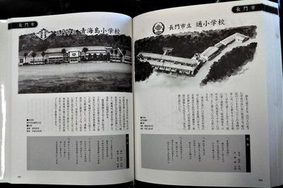通小学校と青海島小学校.jpg