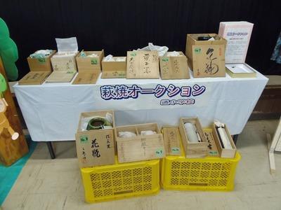通小学校・萩焼オークション.jpg