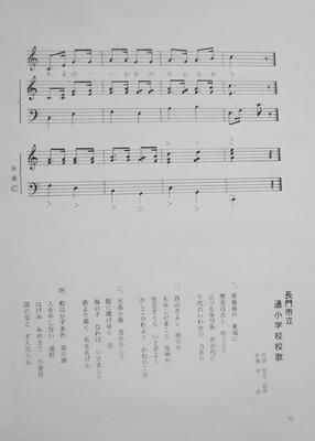 通小学校校歌2.jpg