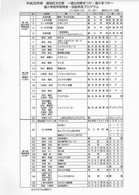 通文化祭プログラム.jpg