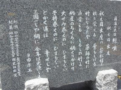 通浦の民謡 鯨唄 祝え目出度.jpg