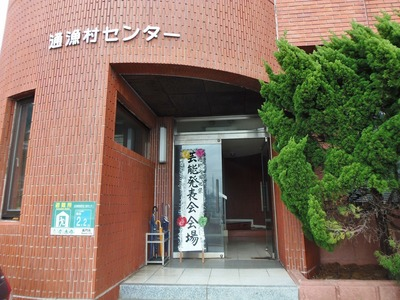 通漁村センター・芸能発表会会場.jpg