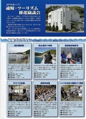 通鯨・ツーリズム推進協議会1.jpg