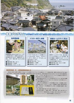 通鯨・ツーリズム推進協議会2.jpg