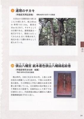 連理のサカキと俵山八幡宮 紙本着色俵山八幡縁起絵巻.jpg
