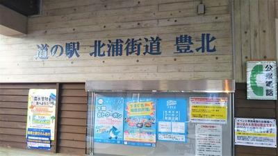 道の駅 北浦街道 豊北2.jpg