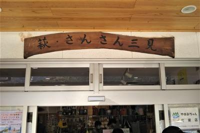 道の駅 萩・さんさん三見2.jpg