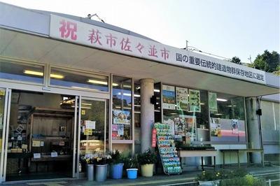道の駅「あさひ」4.jpg