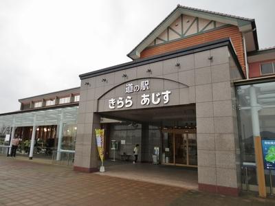 道の駅「きららあじす」2.jpg